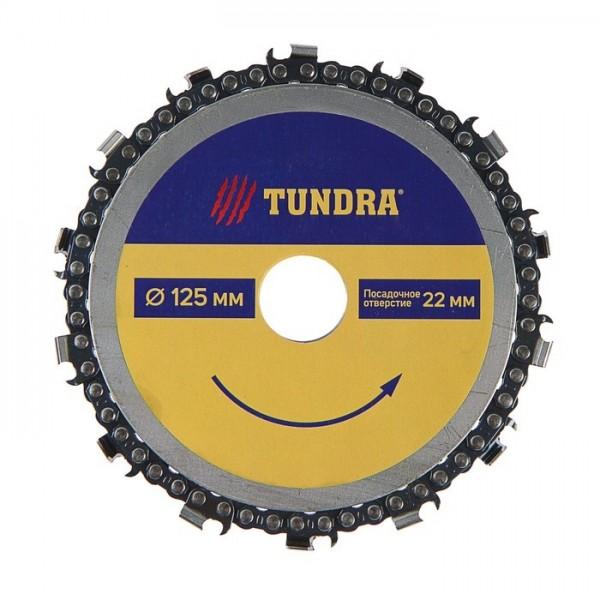 Диск пильный 125х22мм цепной для УШМ TUNDRA, для быстрой и плавной обработки дерева (4617751)